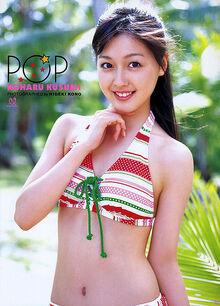 Kusumi Koharu POP