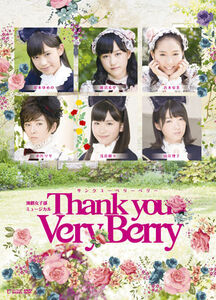 ThankYouVeryBerryTsubakiDVD