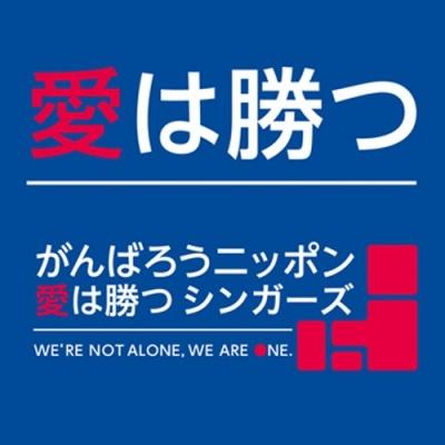 File:Ganbarou nippon ai wa katsu 35968.jpg