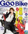 Goo bike Eri