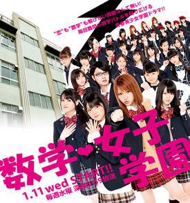 File:Suugaku Joshi Gakuen.jpg