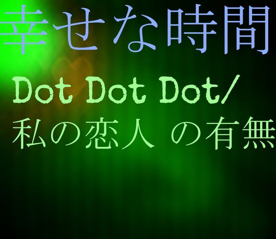 File:DotDotDot WithOrWithout.jpg