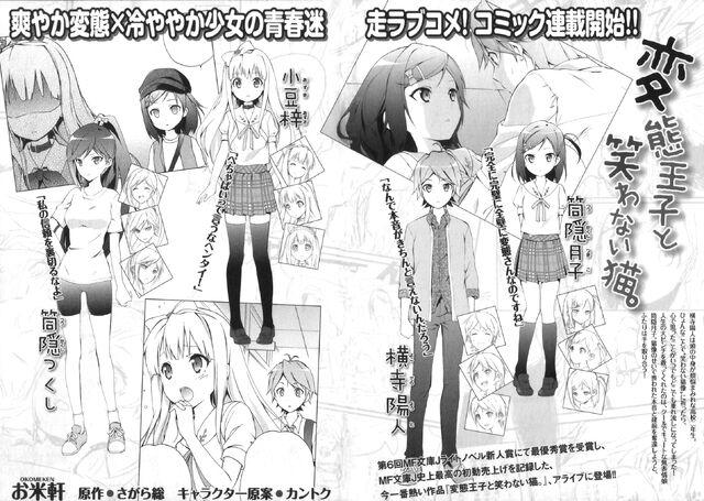 File:MangaAnnouncement.jpg