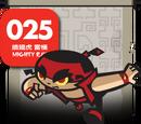 Mighty Ray