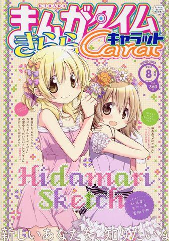 File:Manga Time Kirara Carat 2015-08.jpg