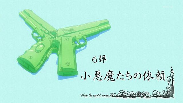 File:Aa anime ep6 title card.jpg