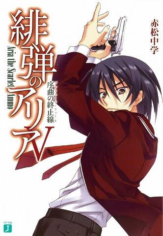 File:Hidan no Aria Volume 5 Cover.jpg