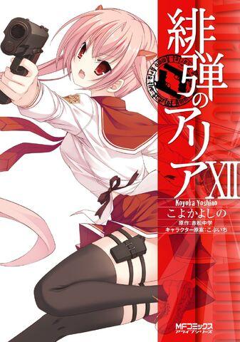 File:Aria manga vol12.jpg