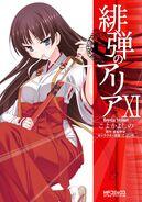 Aria manga vol11