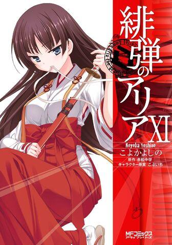 File:Aria manga vol11.jpg