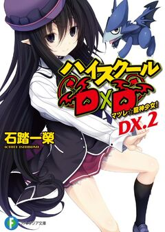 High School DX.2 cover normal