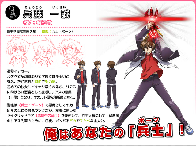 File:Issei Profile.png