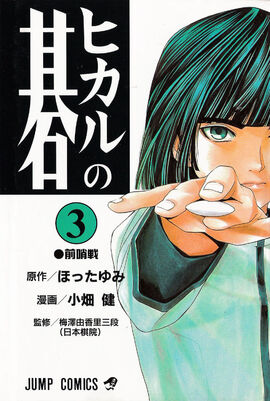 Hikaru no go vol 3