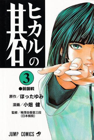 File:Hikaru no go vol 3.jpg