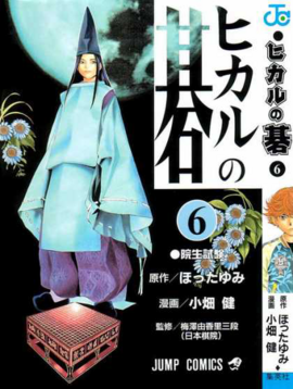 Hikaru no go vol 6