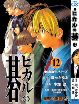 Hikaru no go vol 12