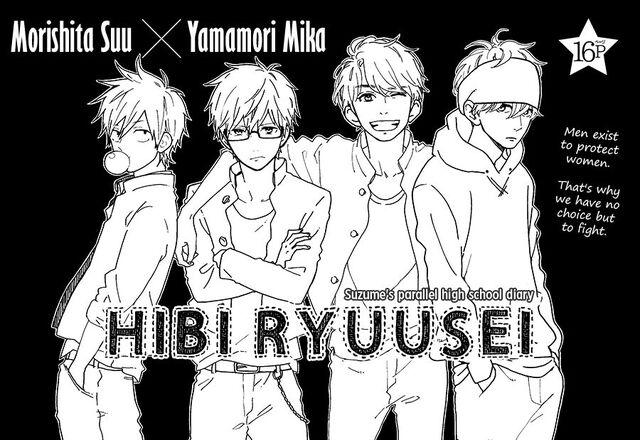 File:Hibi Ryuusei Cover Page.jpg
