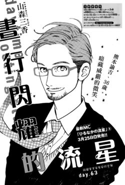 Chapter 63 Cover Page