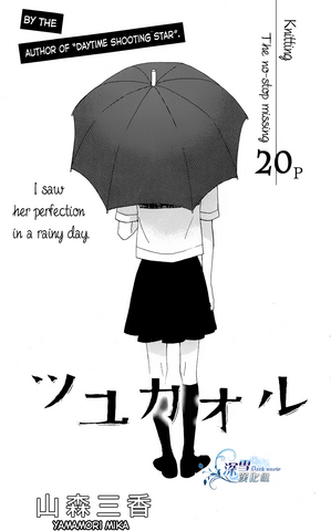File:A Love Story in Moist Rainy Days Cover Page.png