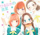 Hirunaka no Ryuusei Wiki