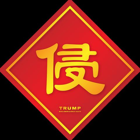 File:Trump-Faichun.png