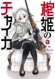 Hitsugi no Chaika manga vol 4