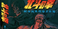 Hokuto no Ken (Mega Drive)