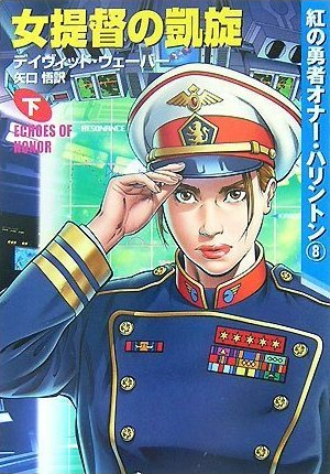 File:HH8 Japanese cover 2.PNG