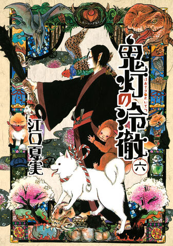 File:Hozuki Volume Cover 6.jpg