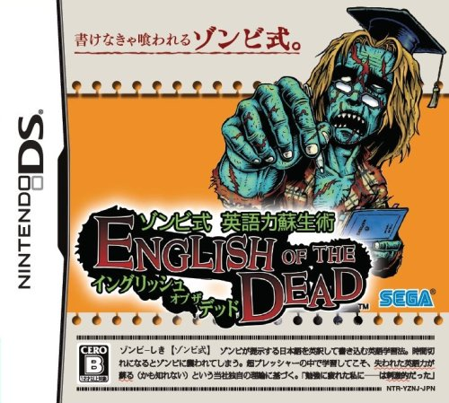 File:English of the dead ds001boxart 160w.jpg