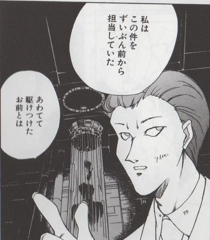 File:G in hotd manga.png