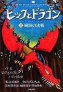 Japanese HTBADH Cover
