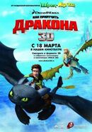 RussianHTTYDPoster2