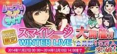 Banner winterlive