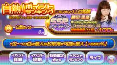 Banner hakunetsu nov