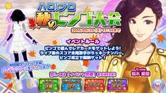 Banner Aki no Bingo