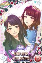 SayashiIshidaSSR01