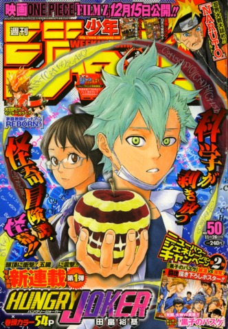 File:Jump Issue 50 2012.png