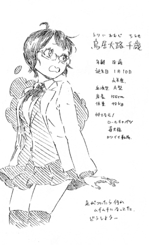 File:Chitose character profile.png