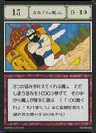 Fickle Genie (G.I card) =scan=