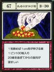 Elder's Growth Pills (G.I card)