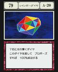 Rainbow Diamond GI Card 79