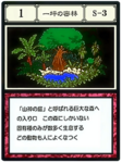 Patch of Forest (G.I card)