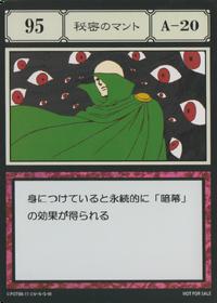 Secret Cape (G.I card) =scan=