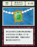 Beauty Magnet Emerald GI Card 77