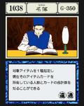 List GI Card 1038