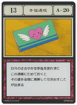 Luck Bankbook (G.I card) =scan=