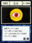 Steal (GI card)