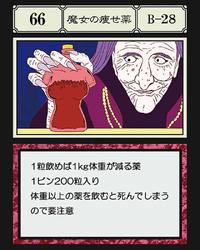Witch's Diet Pills (G.I card) 66
