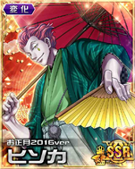 Hisoka - New Year ver card